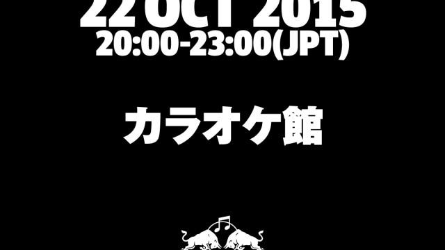 red bull_karaoke banner
