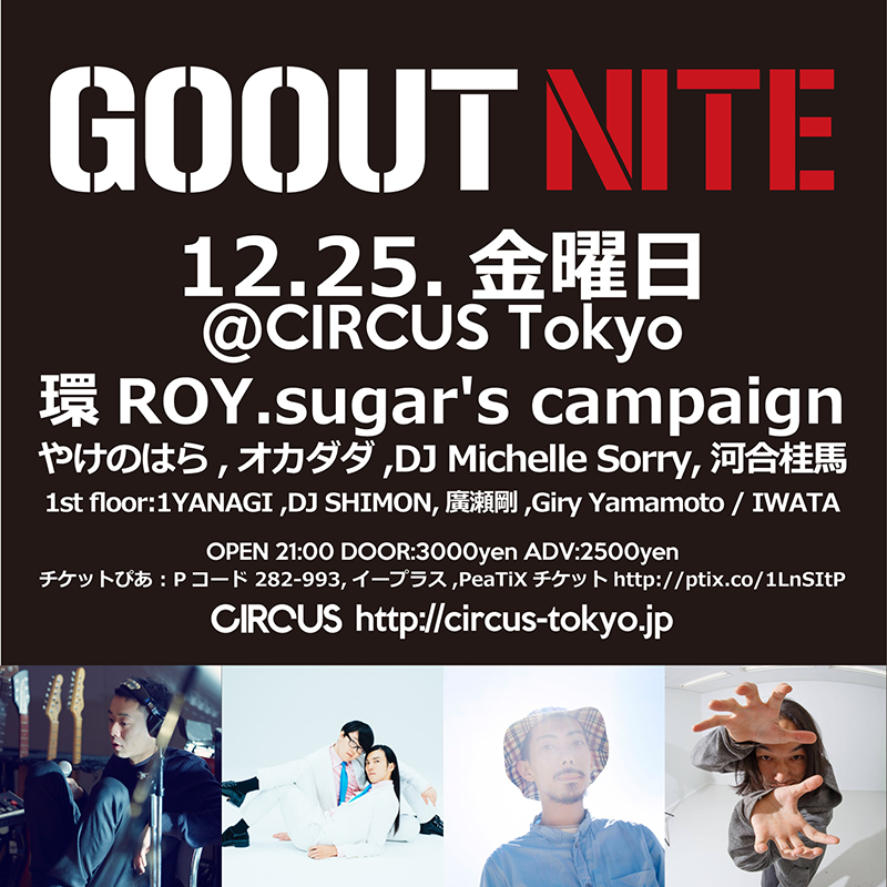 go out nite 1225 flyer1