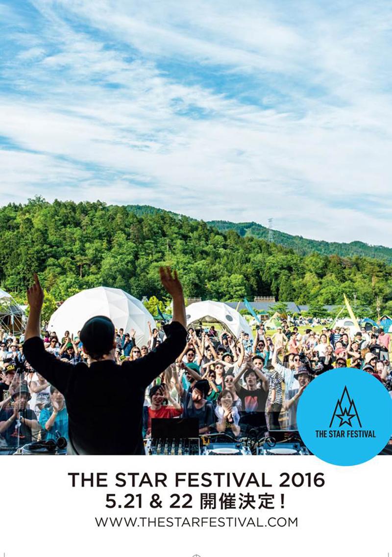 star festival 2016