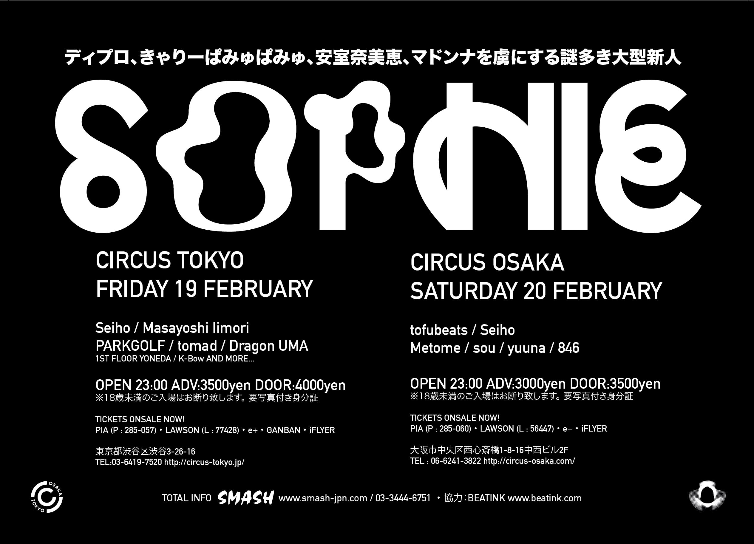 sophie japan tour flyer