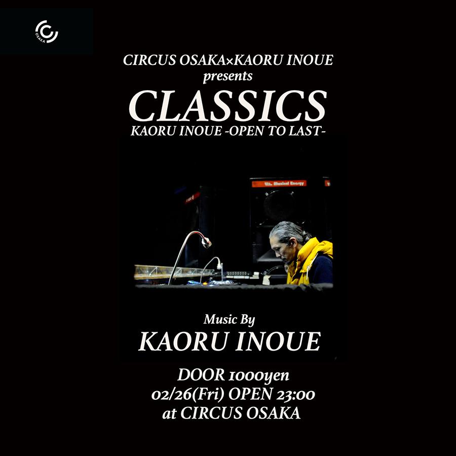 160226 kaoruinoue classics
