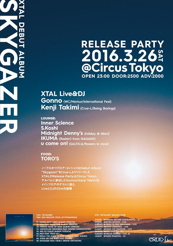 2016/3/26 skygazer party