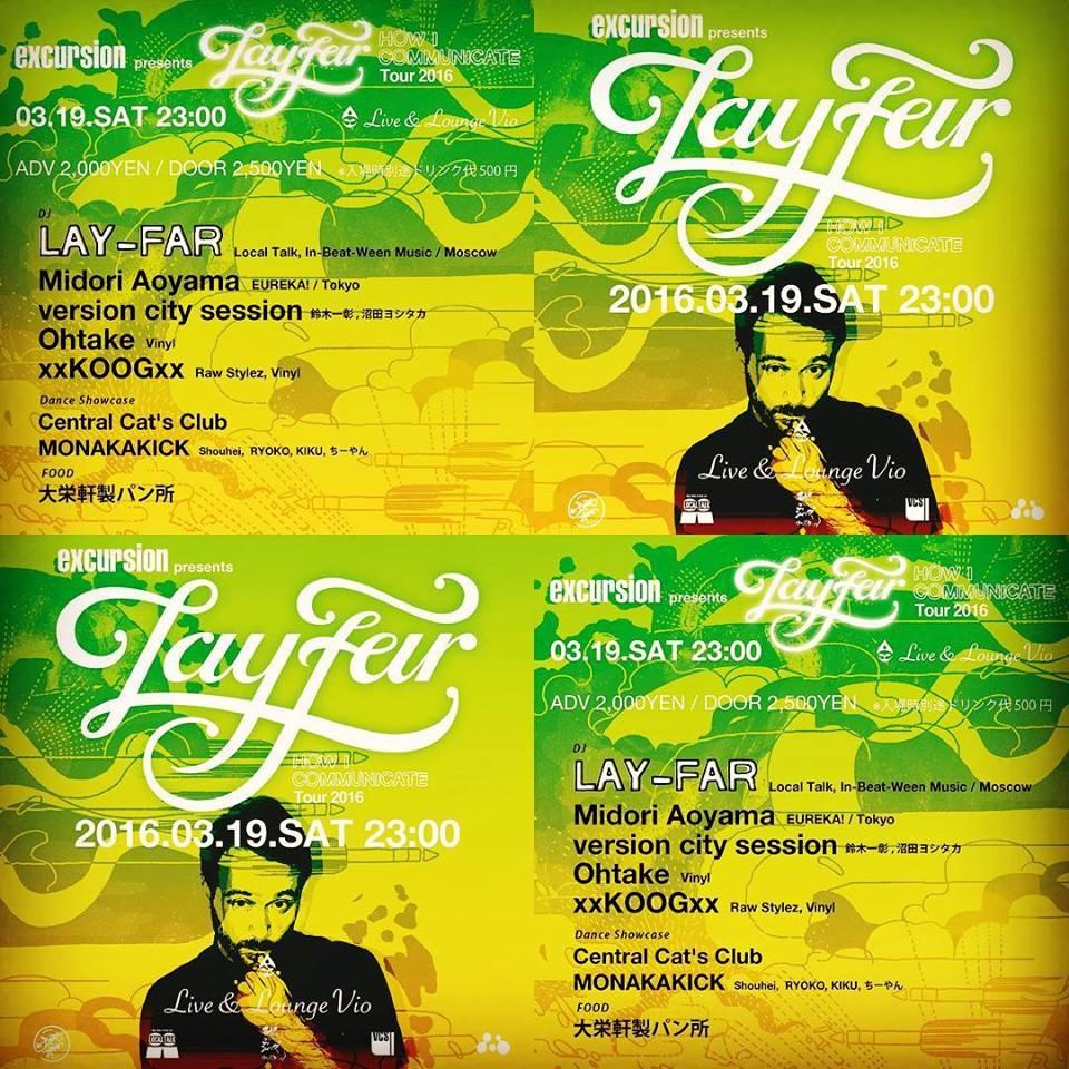 layfar nagoya 20160319