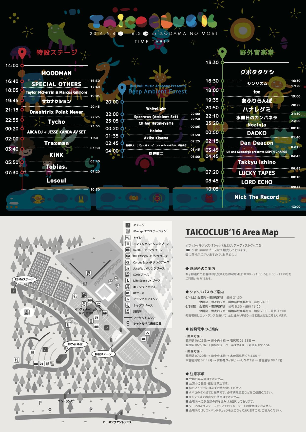 taicoclub timetable