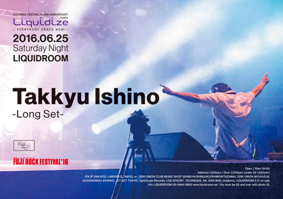 Takkyu Ishino -long set- FUJI ROCK FESTIVAL'16 20th ANNIVERSARY meets LIQUIDIZE