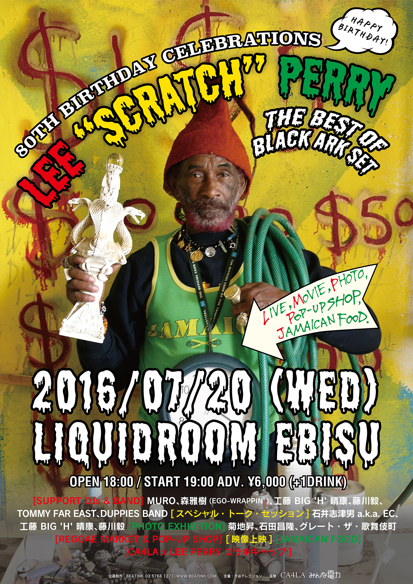 lee scratch perry 80th birthday LIQUIDROOM