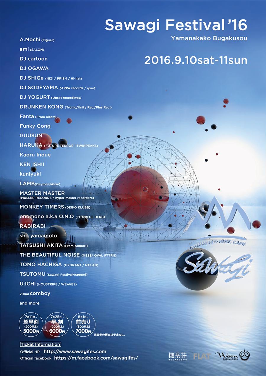 Sawagi 2016 0711 poster