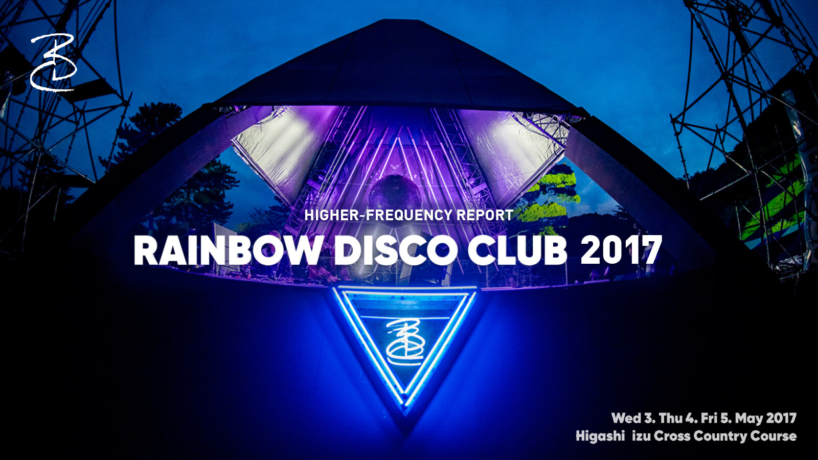 Rainbow Disco Club 2017