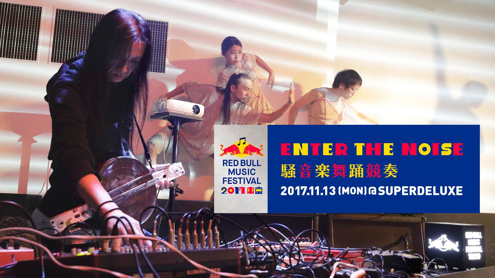 RED BULL MUSIC FESTIVAL ENTER THE NOISE 騒音楽舞踊競奏