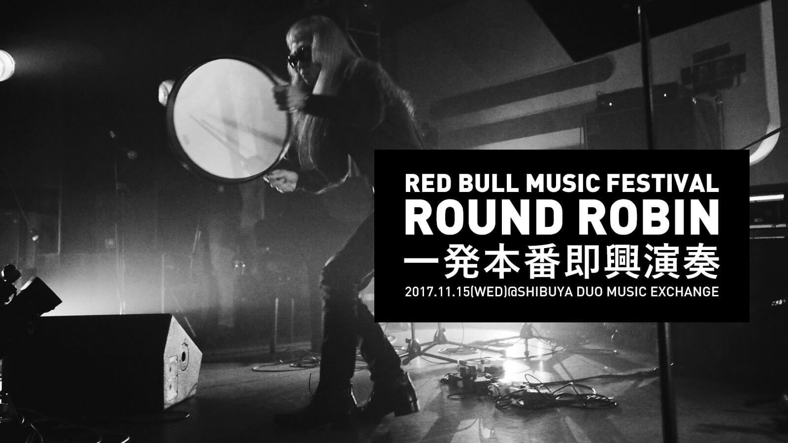 RED BULL MUSIC FESTIVAL ROUND ROBIN 一発本番即興演奏