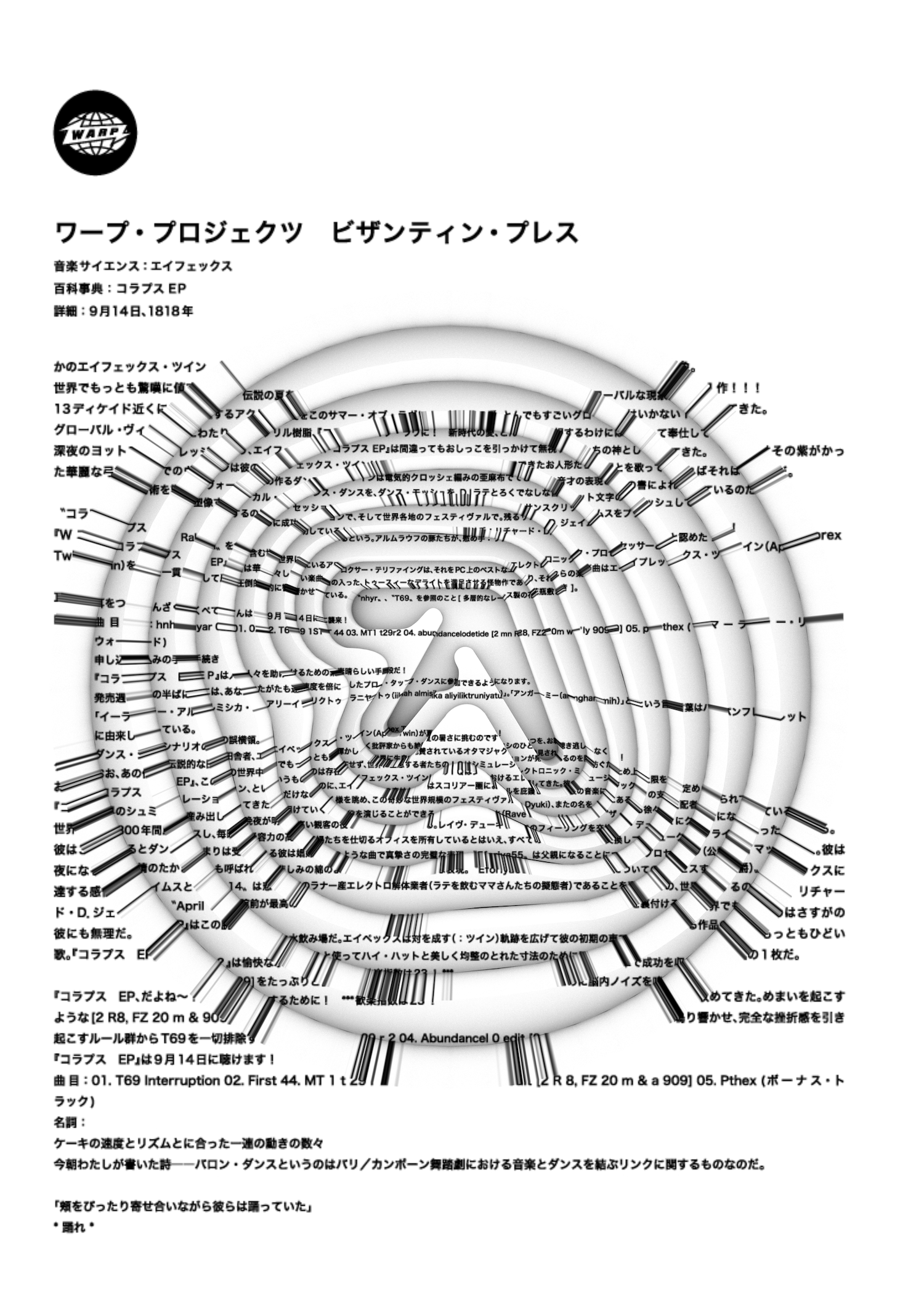 Aphex Twin Japan