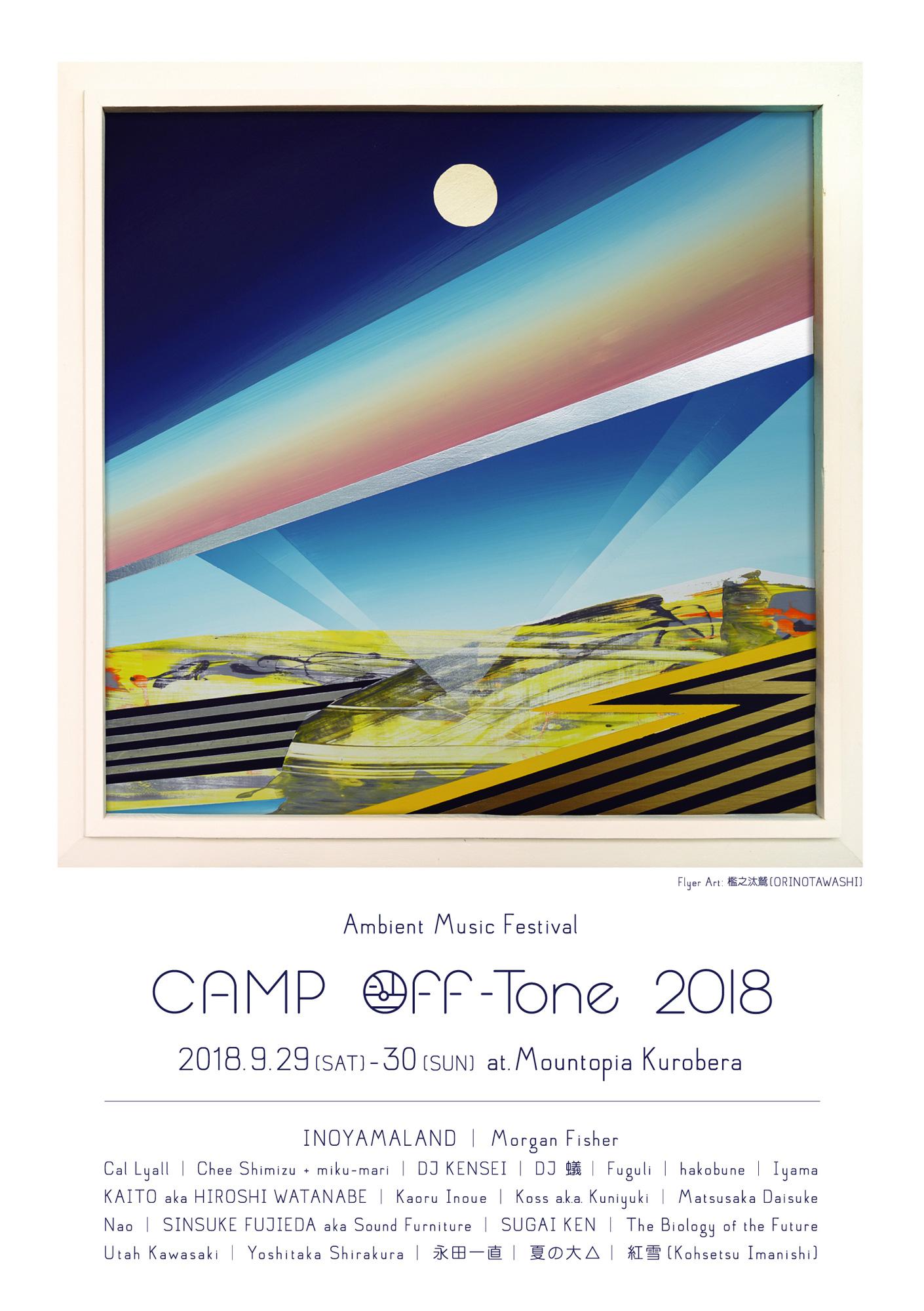 CAMP Off-Tone 2018