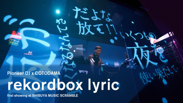 rekordbox lyric