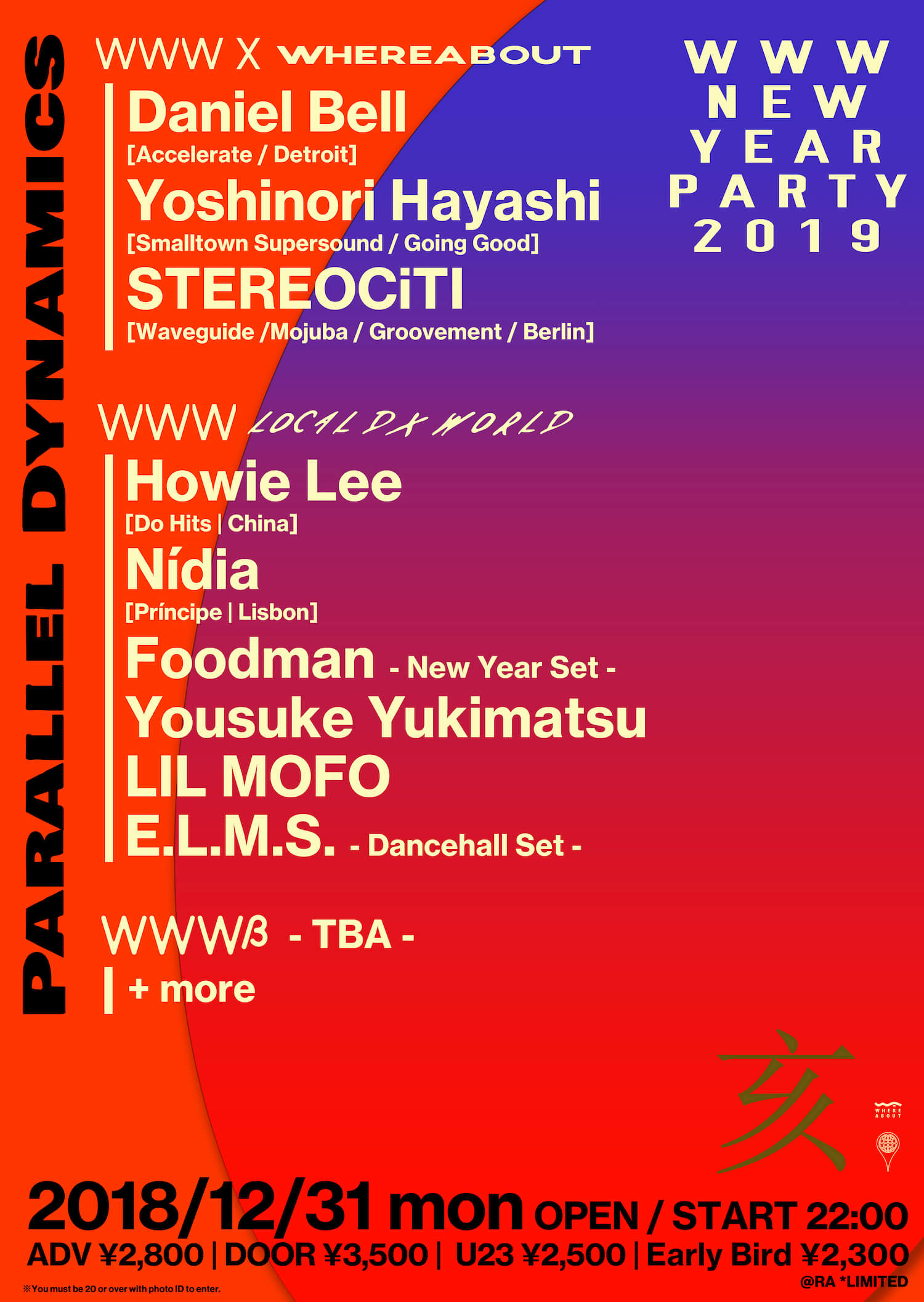 WWW New Year Party 2019 FIRST