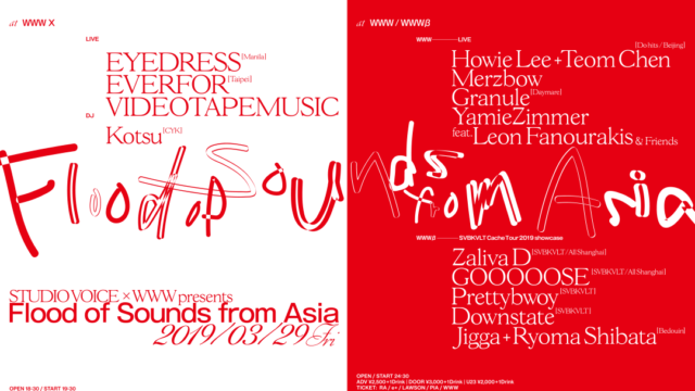 STUDIO VOICE × WWW presents _Flood of Sounds from Asia