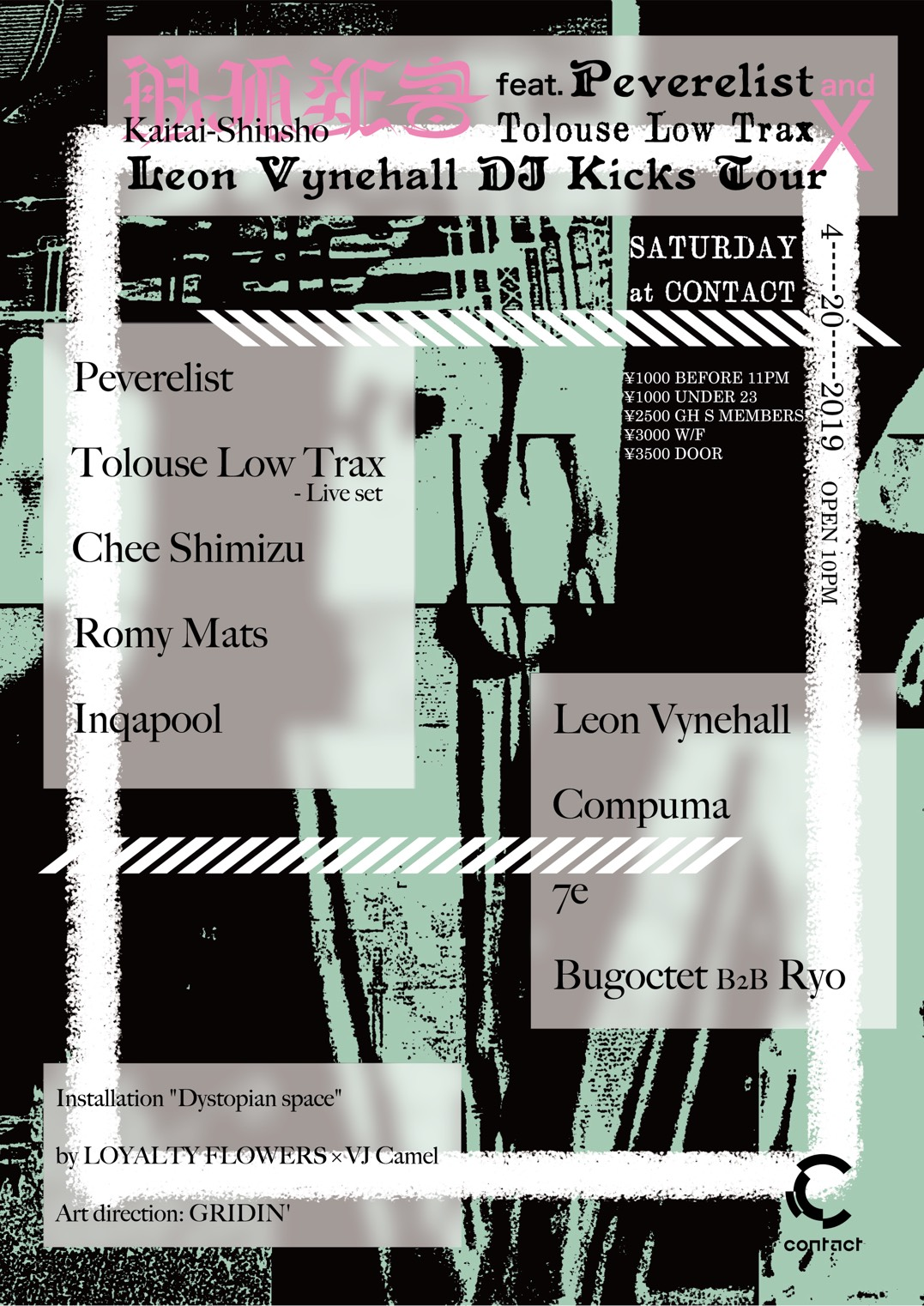 解体新書 feat. Peverelist & Tolouse Low Trax × Leon Vynehall DJ Kicks Tour