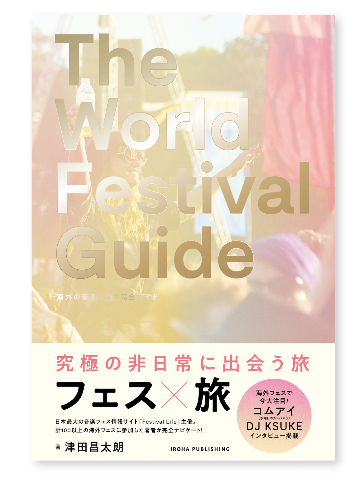 THE WORLD FESTIVAL GUIDE – 海外音楽フェス完全ガイド