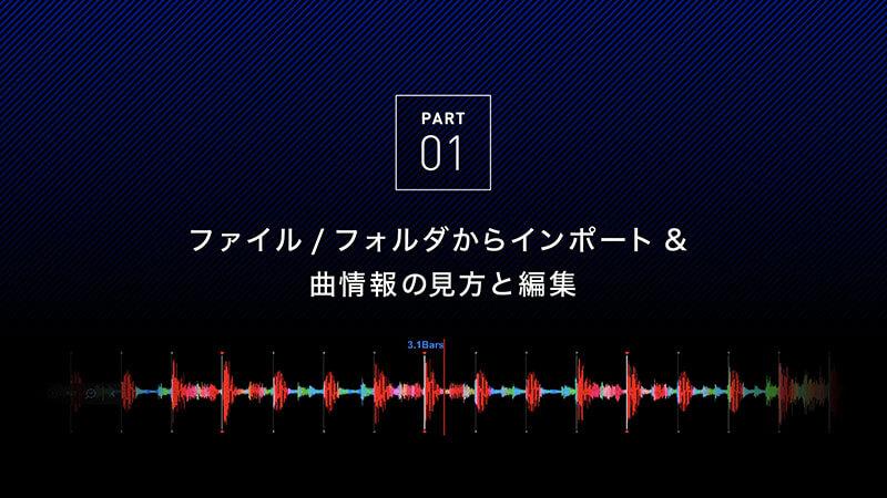 HOW TO rekordbox Vol.1 Pt.01