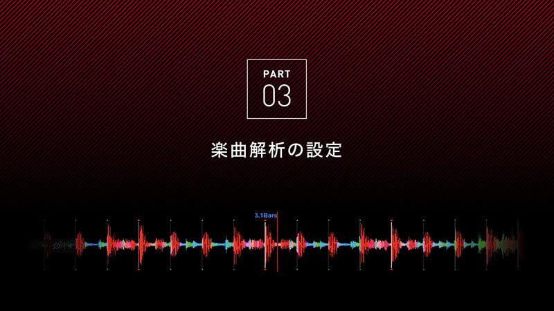 HOW TO rekordbox Vol.1 Pt.03