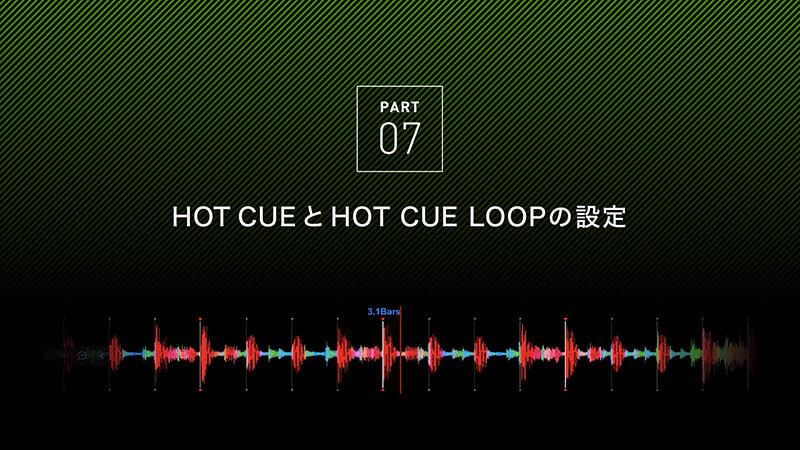HOW TO rekordbox Vol.1 Pt.07