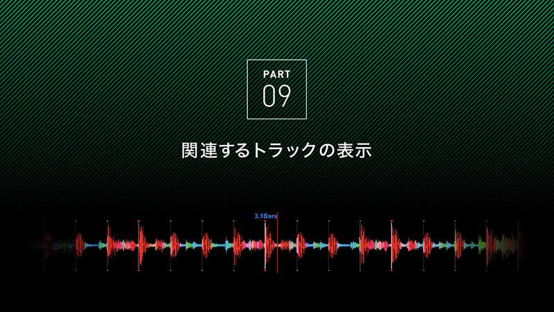 HOW TO rekordbox Vol.1 Pt.09