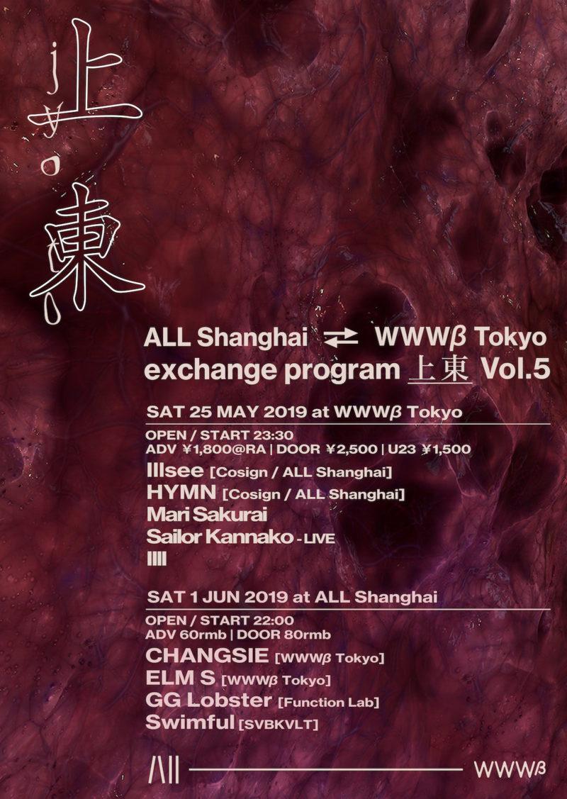 ALL Shanghai ⇆ WWWβ Tokyo exchange program 上東 Vol.5