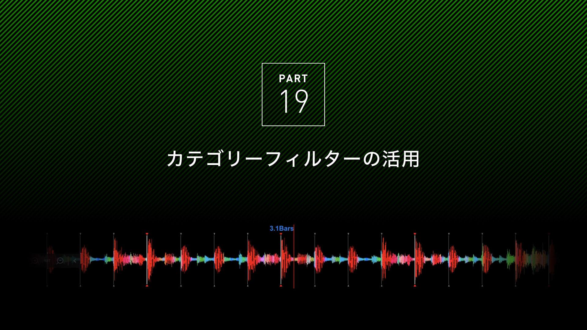 HOW TO rekordbox vol.2