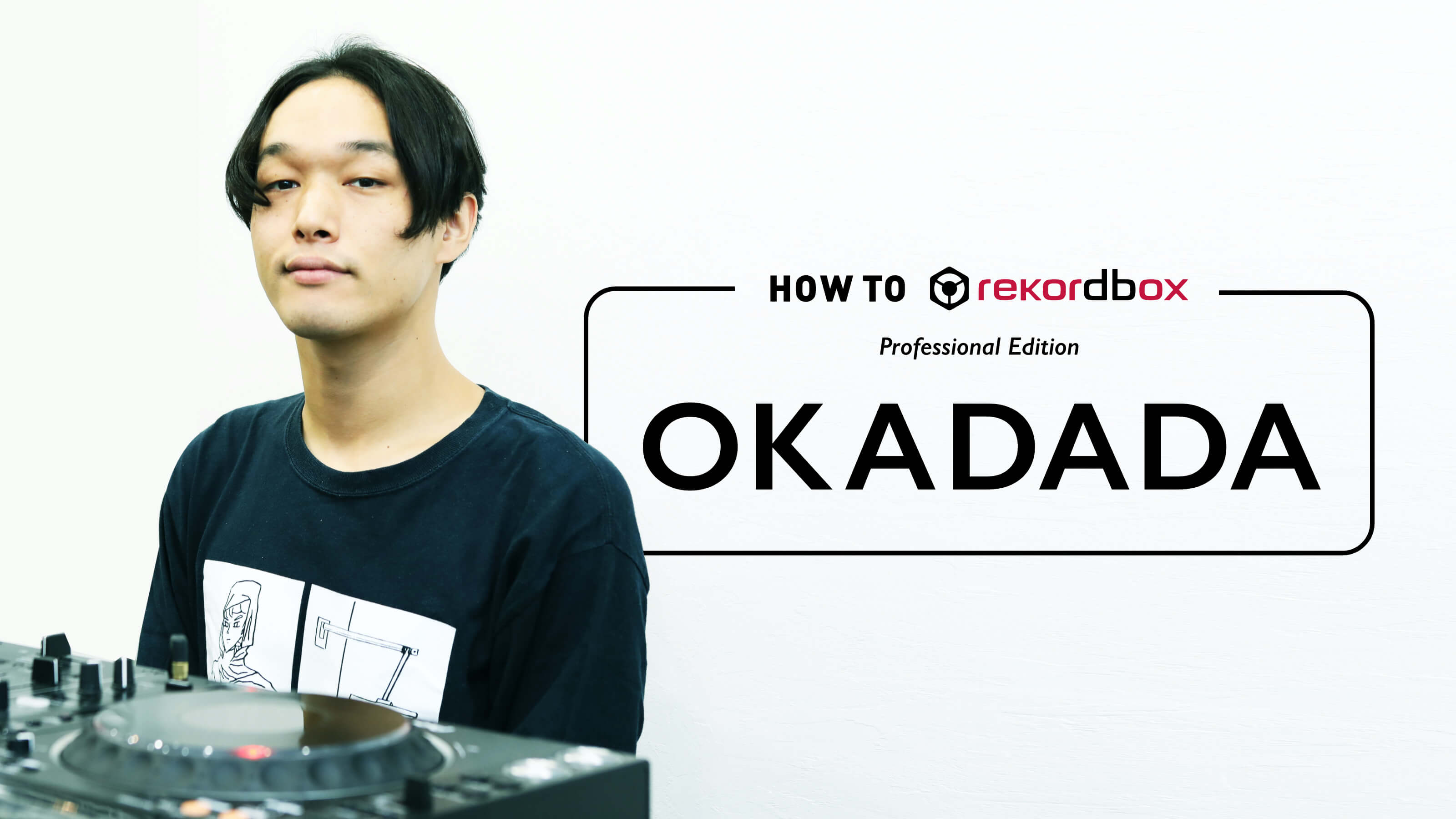 Okadada - HOW TO rekordbox
