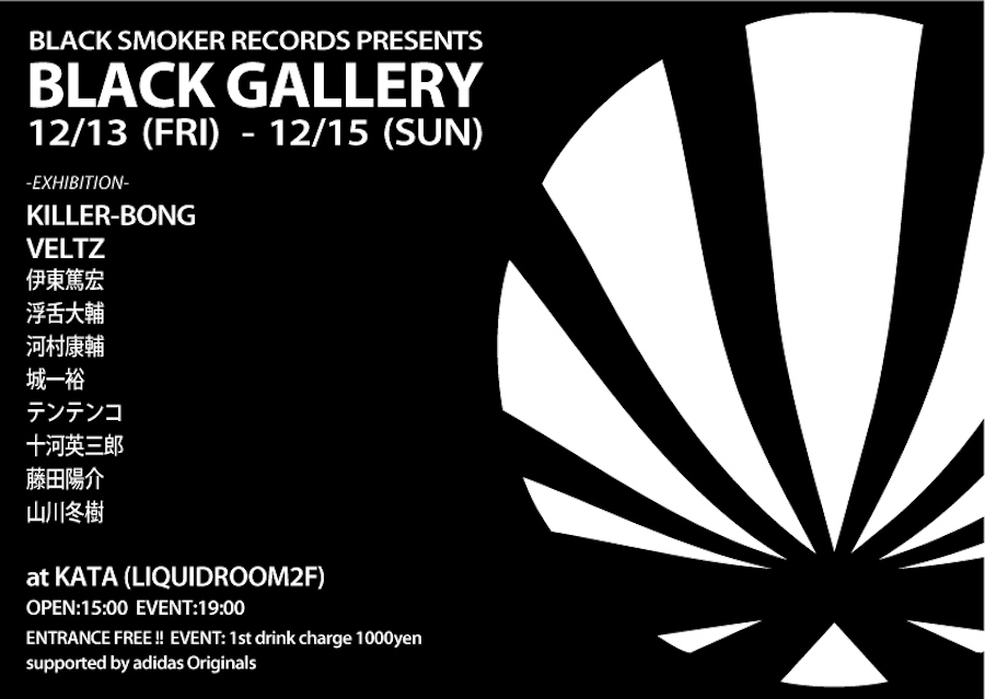 BLACK SMOKER RECORDS PRESENTS BLACK GALLERY