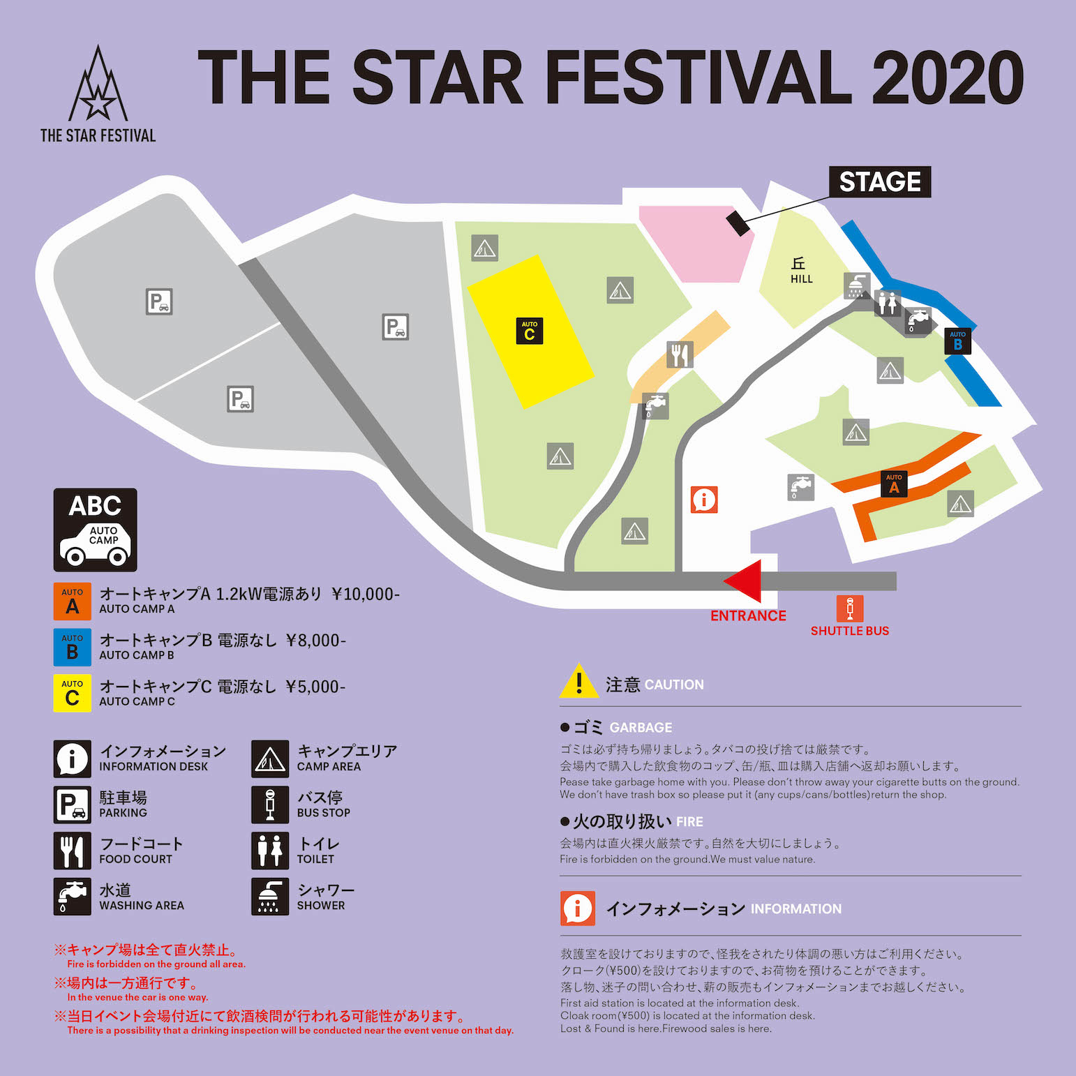 THE STAR FESTIVAL 2020 MAP