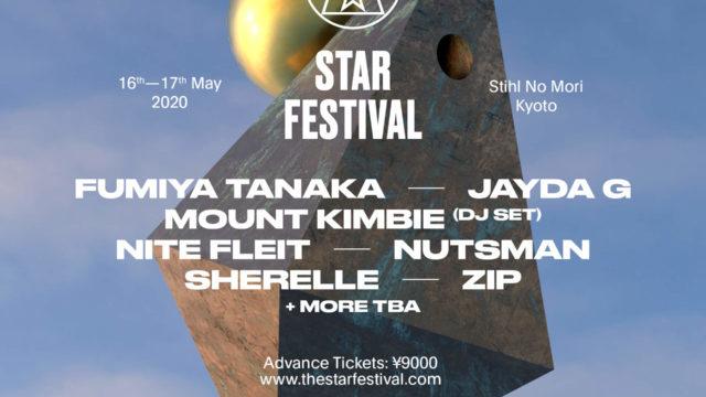 THE STAR FESTIVAL 2020